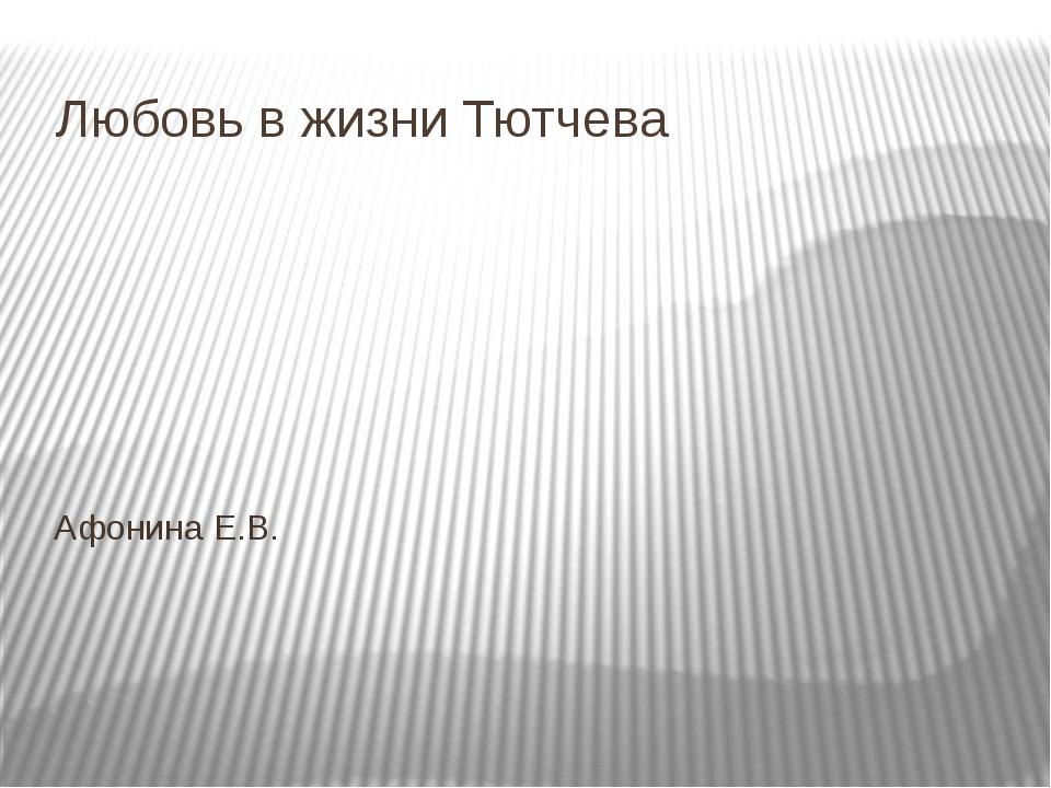 Любовь в жизни Тютчева Афонина Е.В.