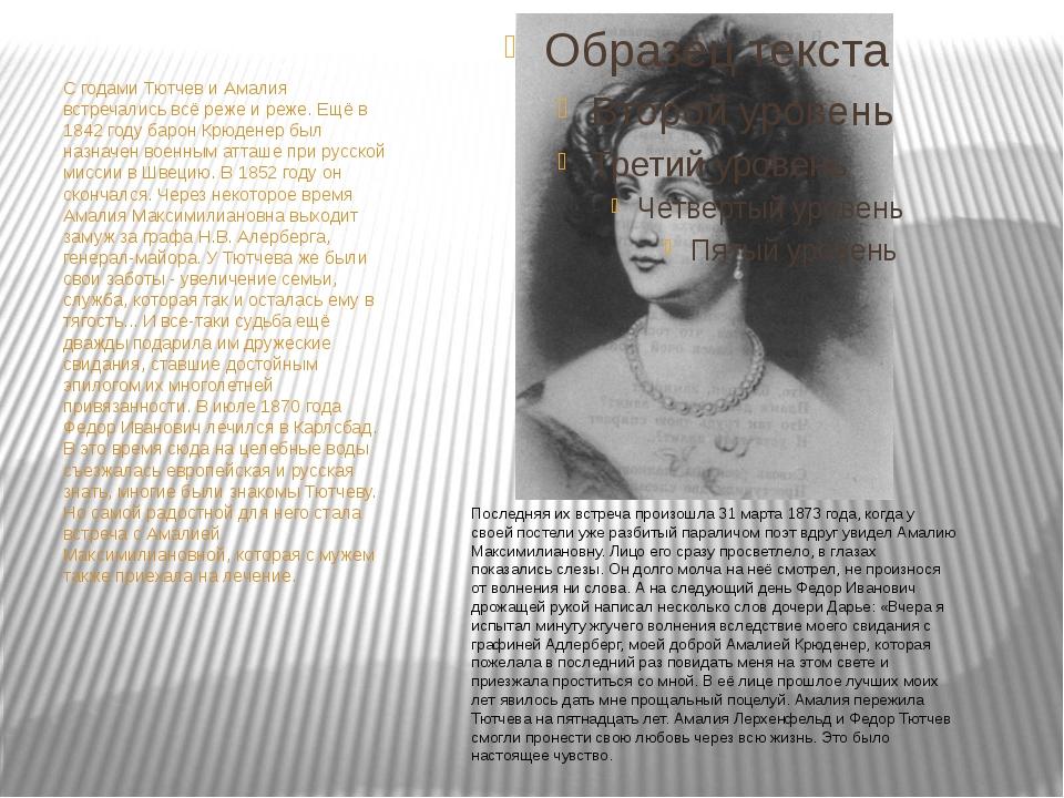 С годами Тютчев и Амалия встречались всё реже и реже. Ещё в 1842 году барон К...