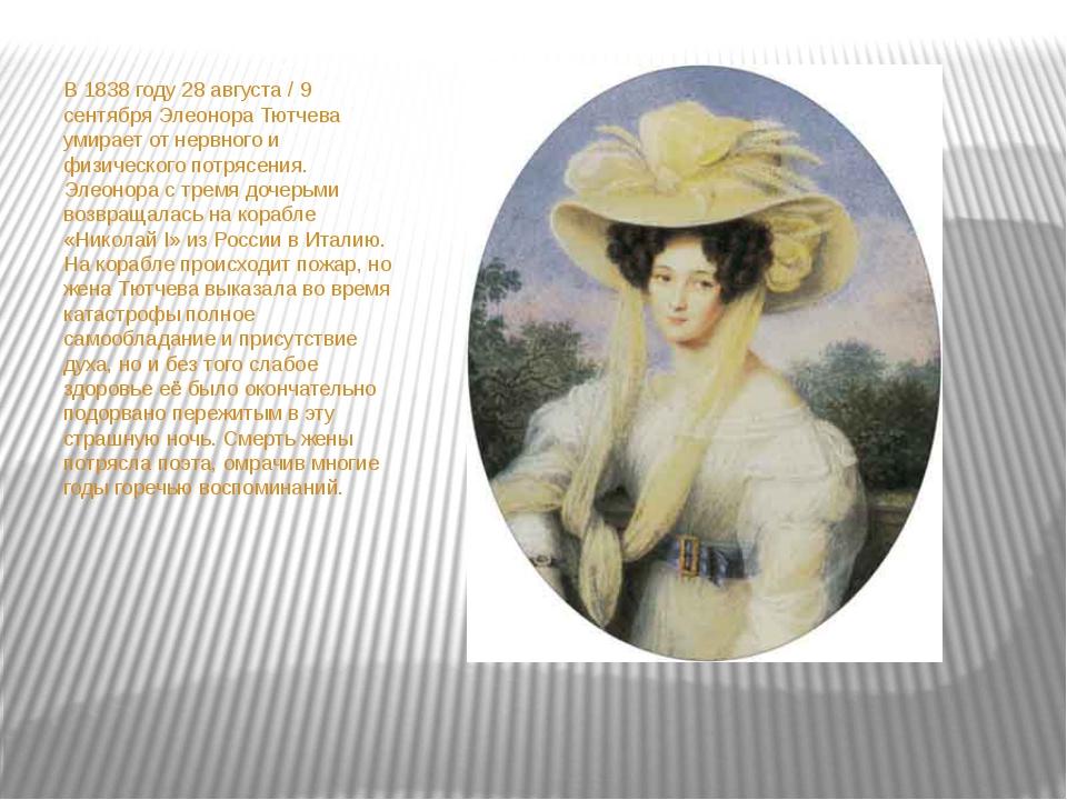 В 1838 году 28 августа / 9 сентября Элеонора Тютчева умирает от нервного и фи...