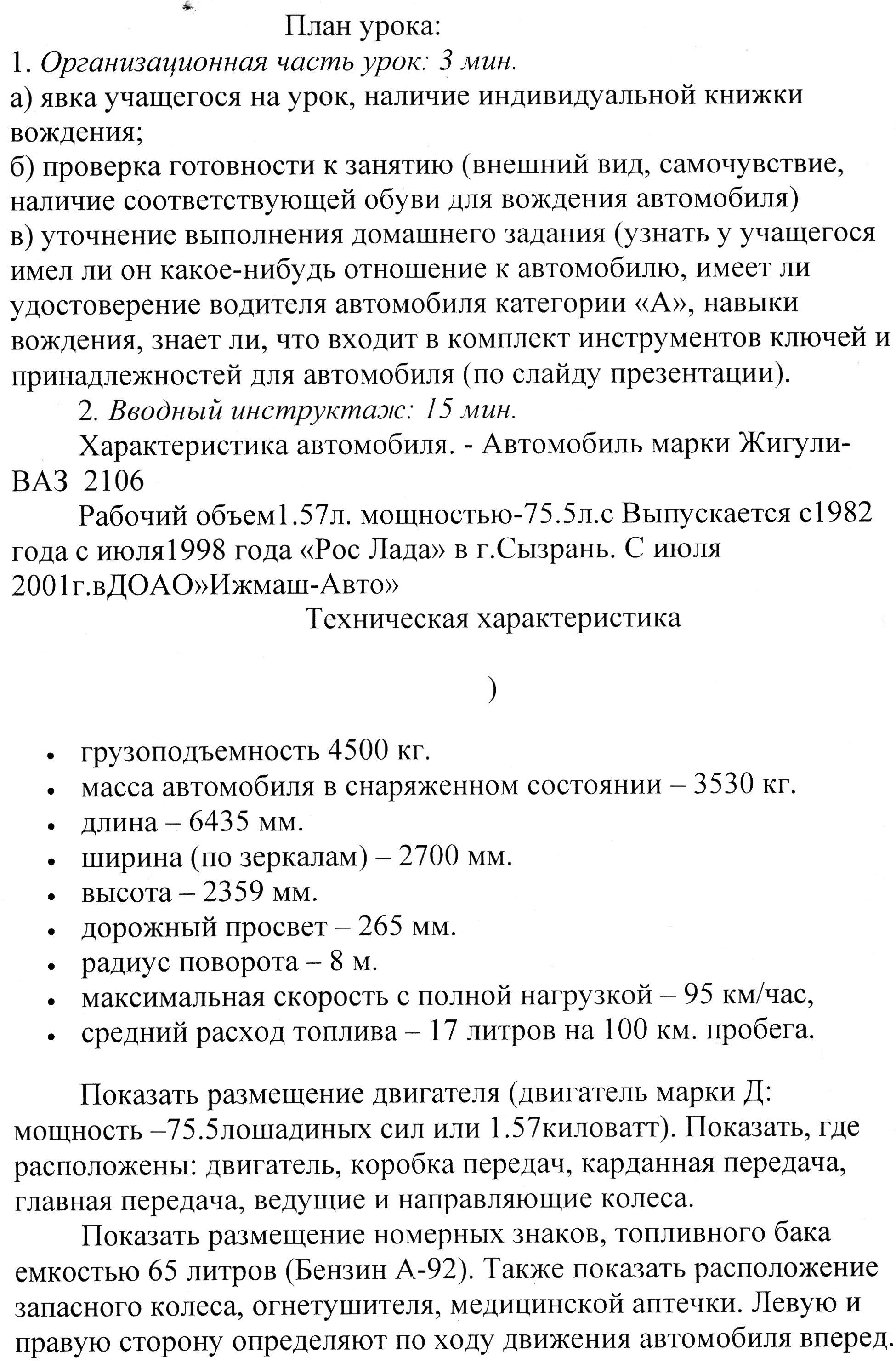 C:\Users\Василий Мельченко\Pictures\img621.jpg