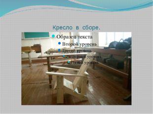 Кресло в сборе.