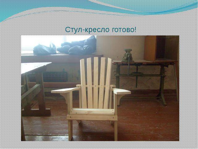 Стул-кресло готово!