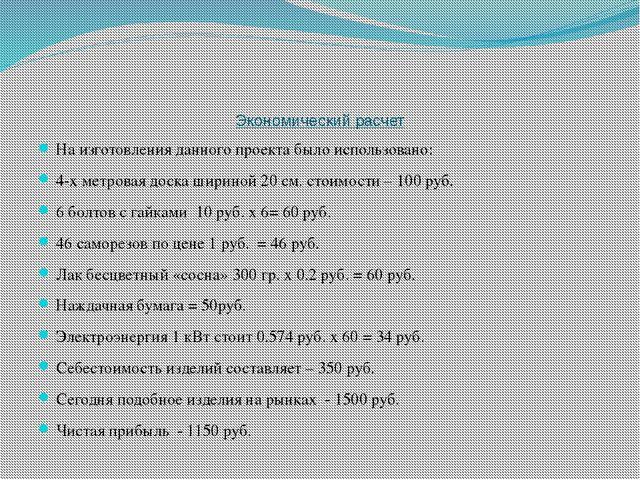Экономический расчет На изготовления данного проекта было использовано: 4-х м...
