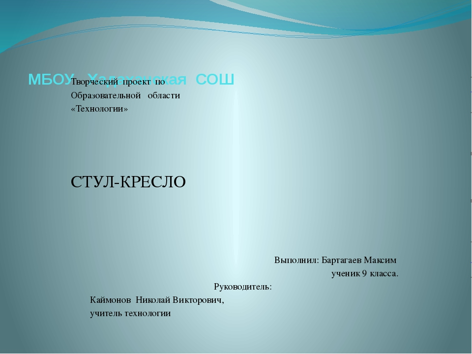 МБОУ Хадаханская СОШ Творческий проект по Образовательной области «Технологии...