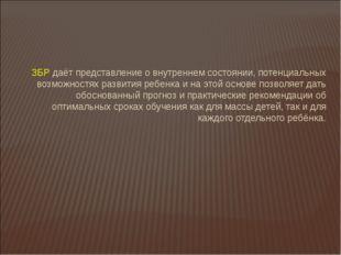 ЗБР даёт представление о внутреннем состоянии, потенциальных возможностях раз