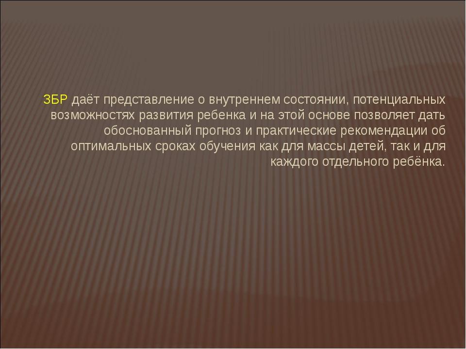 ЗБР даёт представление о внутреннем состоянии, потенциальных возможностях раз...