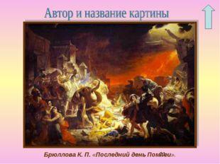 Брюллова К. П. «Последний день Помпеи».