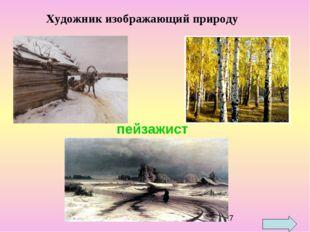 Художник изображающий природу пейзажист