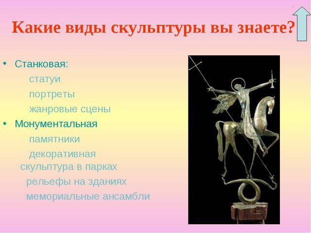 Какие виды скульптуры вы знаете? Станковая: статуи портреты жанровые сцены Мо...