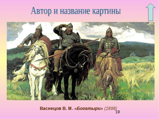 Васнецов В. М. «Богатыри» (1898)