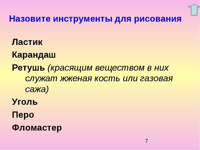 Назовите инструменты для рисования Ластик Карандаш Ретушь (красящим вещество...
