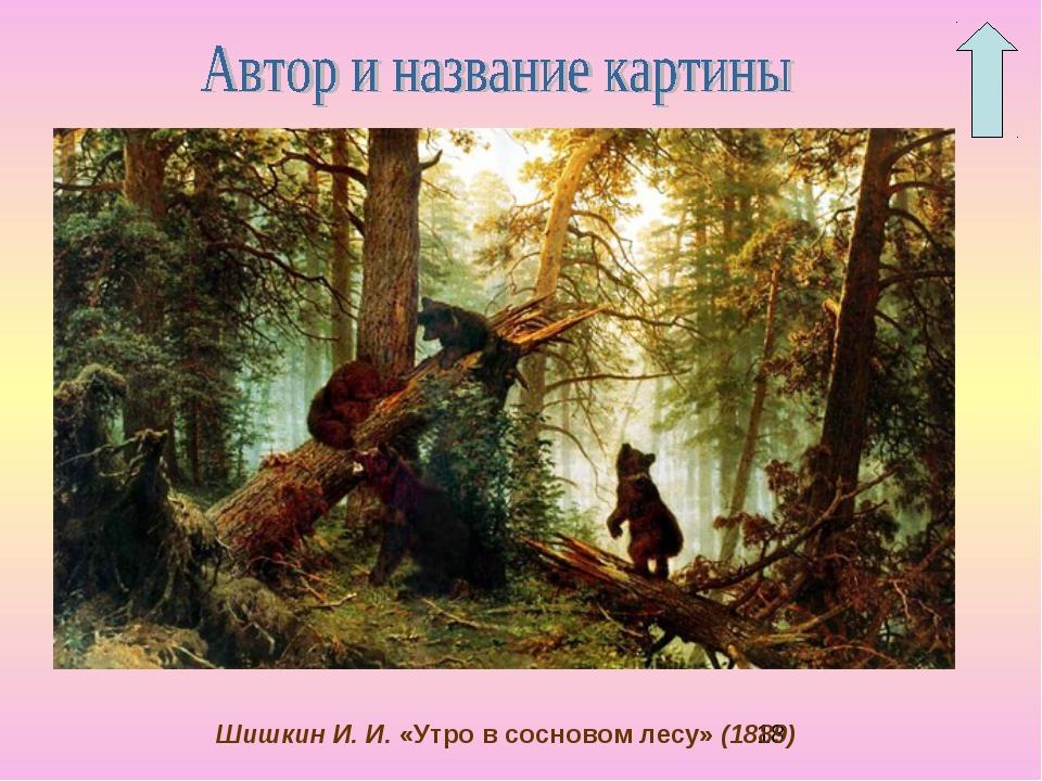 Шишкин И. И. «Утро в сосновом лесу» (1889)