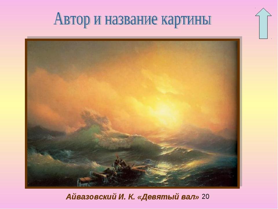 Айвазовский И. К. «Девятый вал»