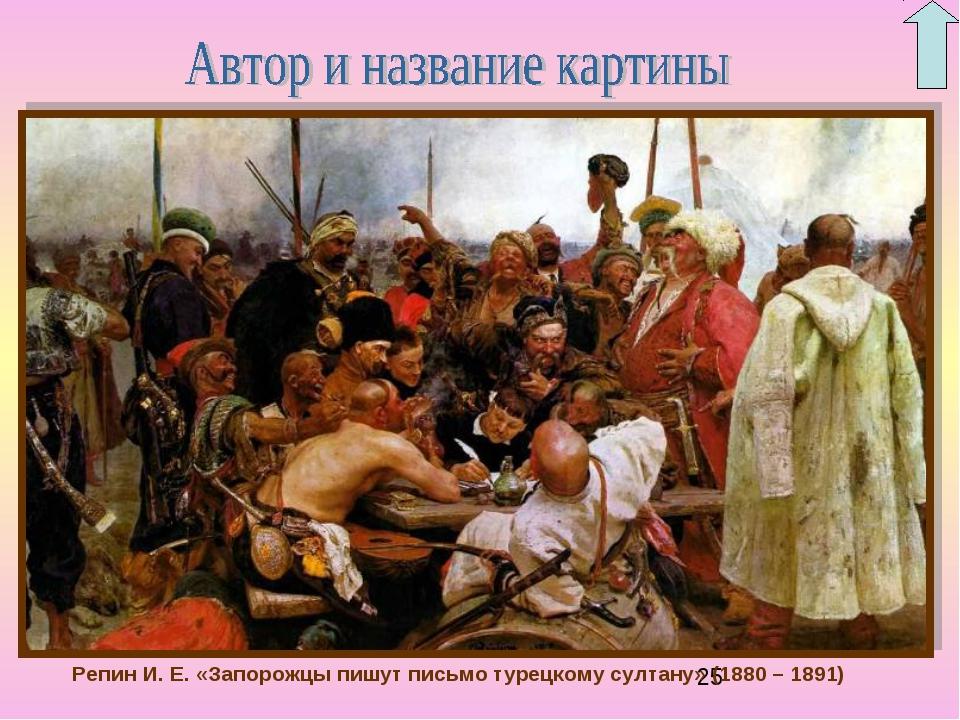 Репин И. Е. «Запорожцы пишут письмо турецкому султану» (1880 – 1891)