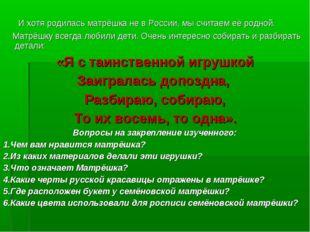 И хотя родилась матрёшка не в России, мы считаем её родной. Матрёшку всегда