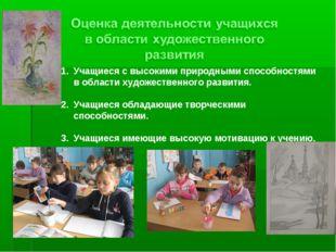 Учащиеся с высокими природными способностями в области художественного развит