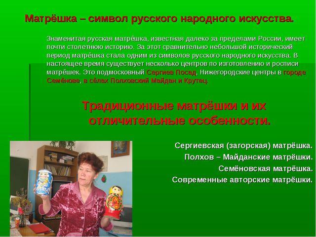 Матрёшка – символ русского народного искусства. Знаменитая русская матрёшка,...