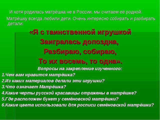 И хотя родилась матрёшка не в России, мы считаем её родной. Матрёшку всегда...