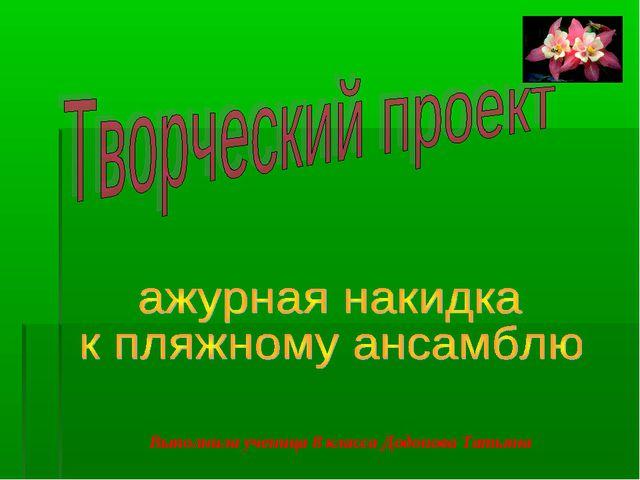 Выполнила ученица 8 класса Додонова Татьяна