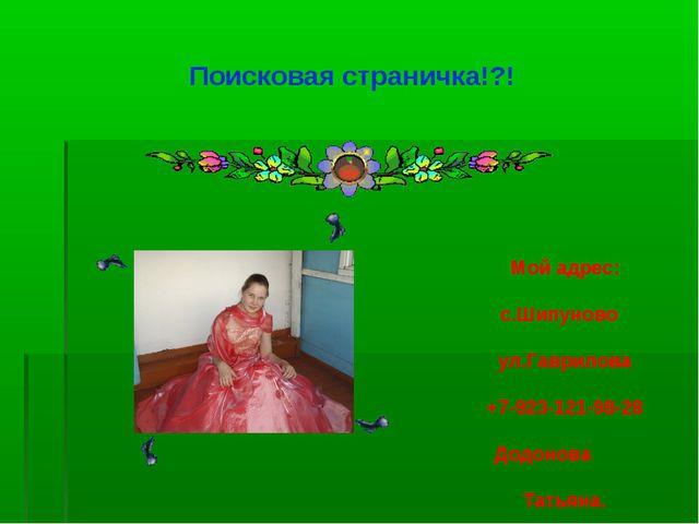 Поисковая страничка!?! Мой адрес: с.Шипуново ул.Гаврилова +7-92...