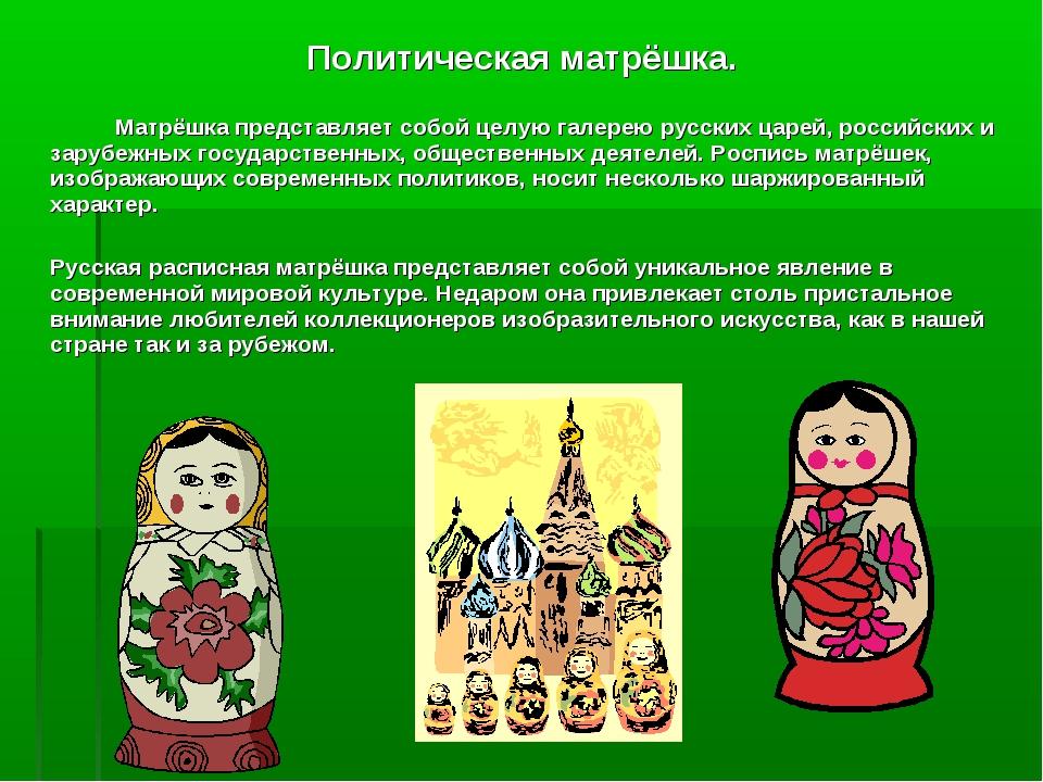 Политическая матрёшка. Матрёшка представляет собой целую галерею русских ца...