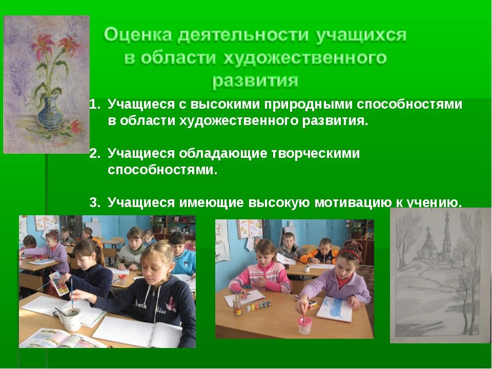 Учащиеся с высокими природными способностями в области художественного развит...
