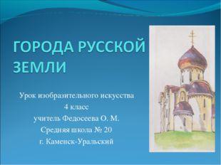 Урок изобразительного искусства 4 класс учитель Федосеева О. М. Средняя школа