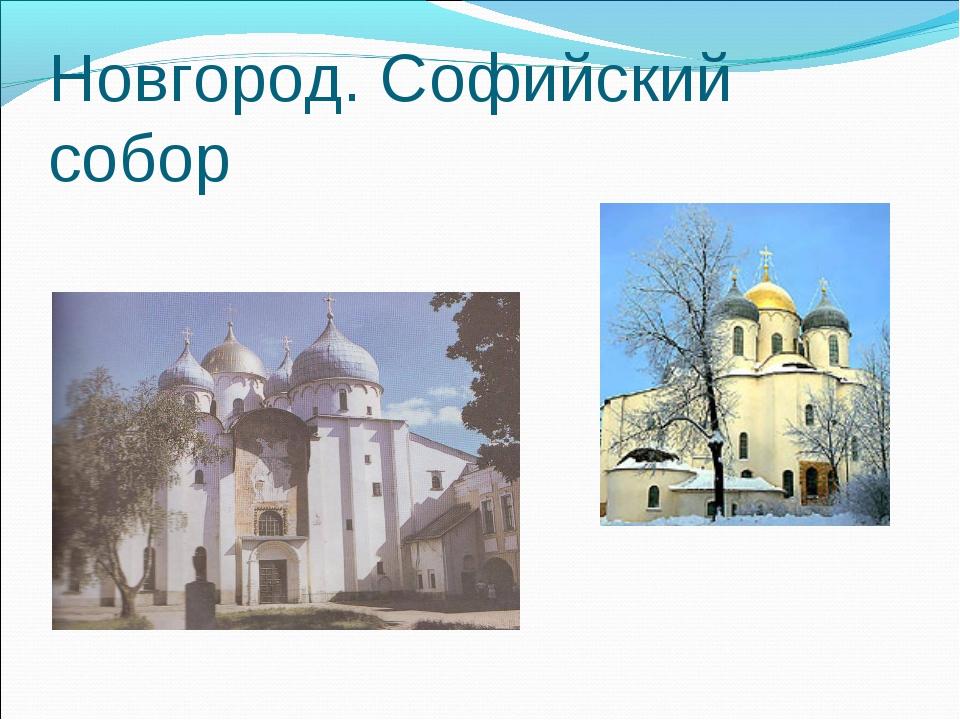 Новгород. Софийский собор