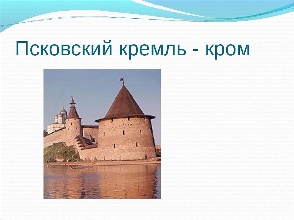 Псковский кремль - кром