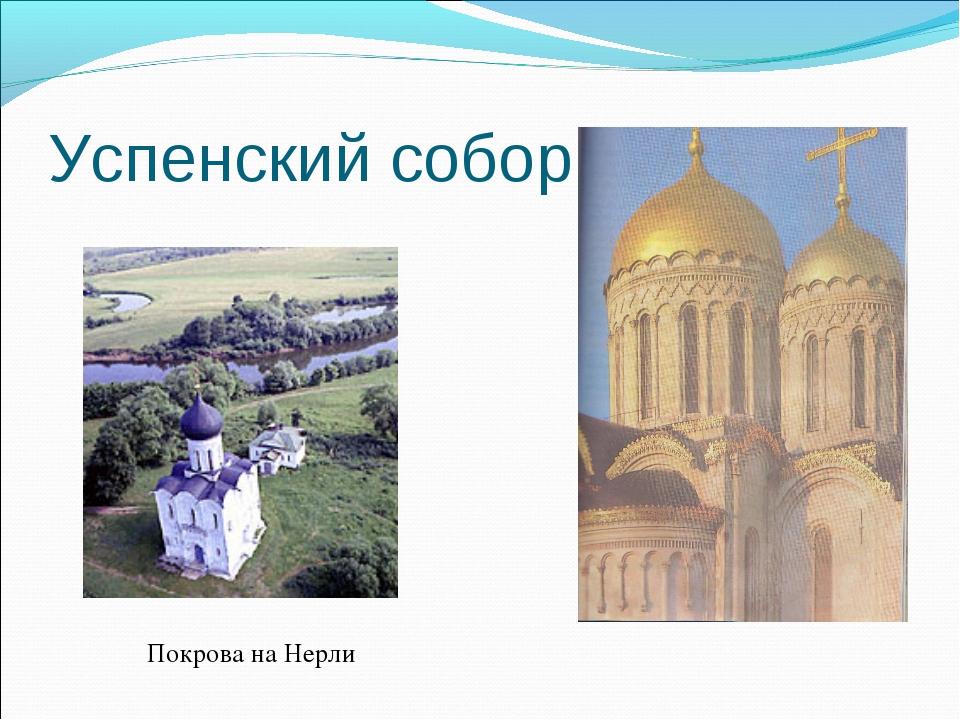 Успенский собор Покрова на Нерли