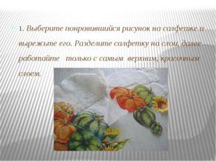 1. Выберите понравившийся рисунок на салфетке и вырежьте его. Разделите салф