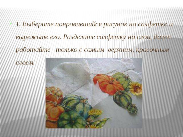 1. Выберите понравившийся рисунок на салфетке и вырежьте его. Разделите салф...