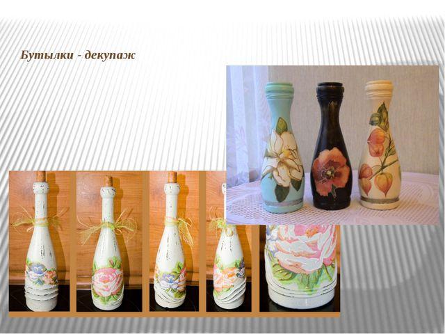 Бутылки - декупаж