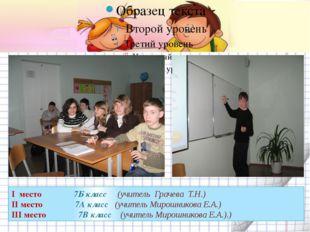 I место 7Б класс (учитель Грачева Т.Н.) II место 7А класс (учитель Мирошников