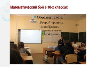Математический бой в 10-х классах