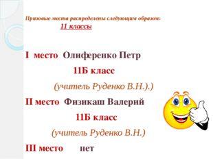 Призовые места распределены следующим образом: 11 классы I место Олиференко П