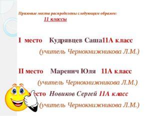 Призовые места распределены следующим образом: 11 классы I место Кудрявцев Са
