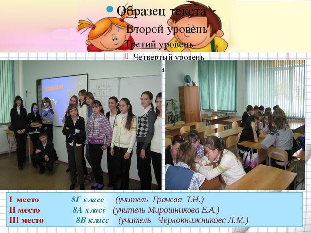I место 8Г класс (учитель Грачева Т.Н.) II место 8А класс (учитель Мирошников...