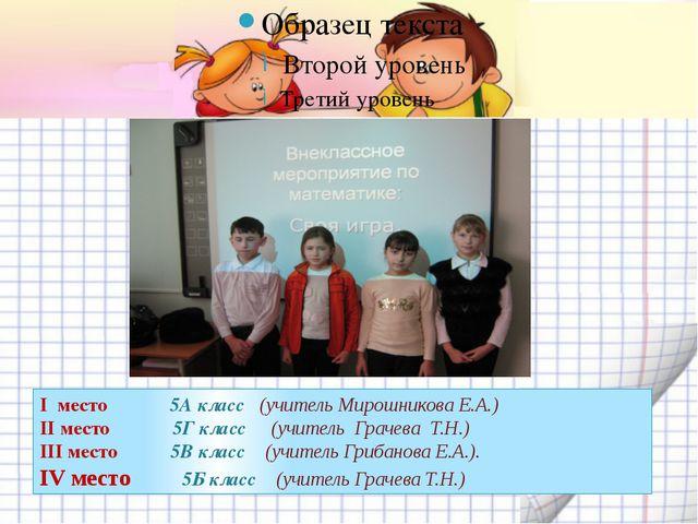 I место 5А класс (учитель Мирошникова Е.А.) II место 5Г класс (учитель Грачев...