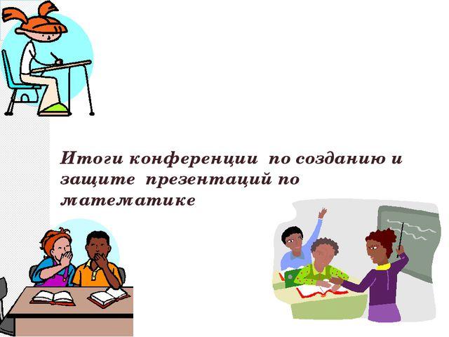 «Да, путь познания не гладок, Но знаем мы со школьных лет: Загадок больше, ч...