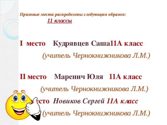 Призовые места распределены следующим образом: 11 классы I место Кудрявцев Са...