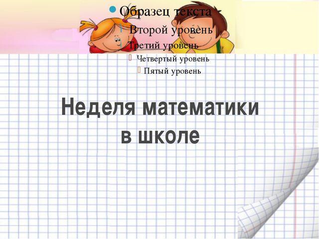 Неделя математики в школе
