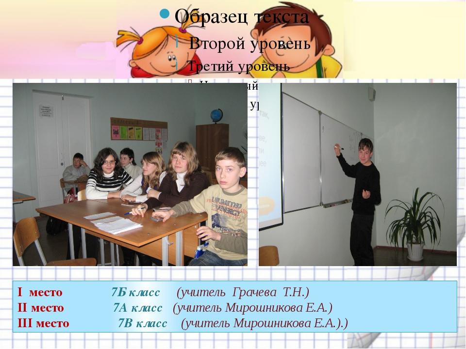 I место 7Б класс (учитель Грачева Т.Н.) II место 7А класс (учитель Мирошников...