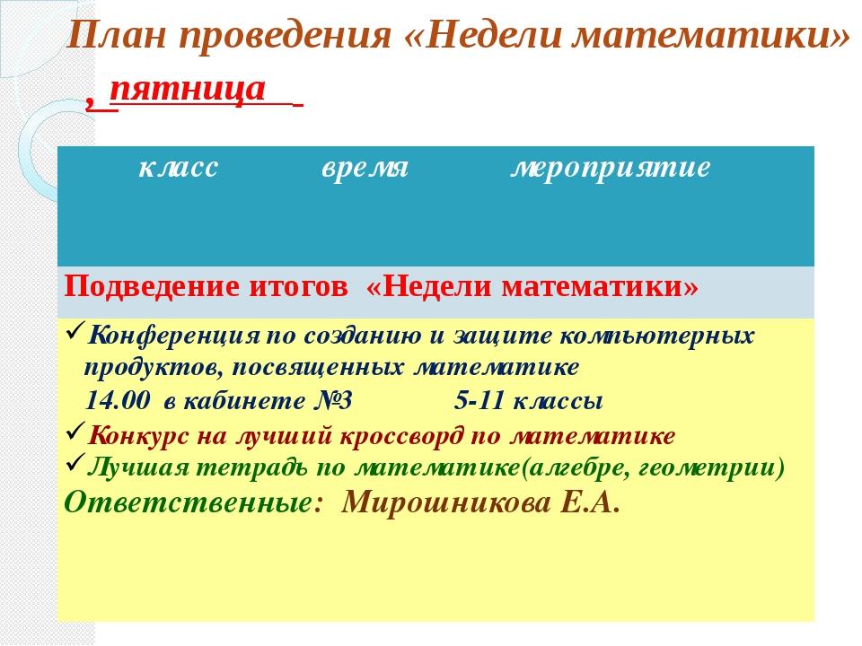 , План проведения «Недели математики» пятница класс время мероприятие Подведе...
