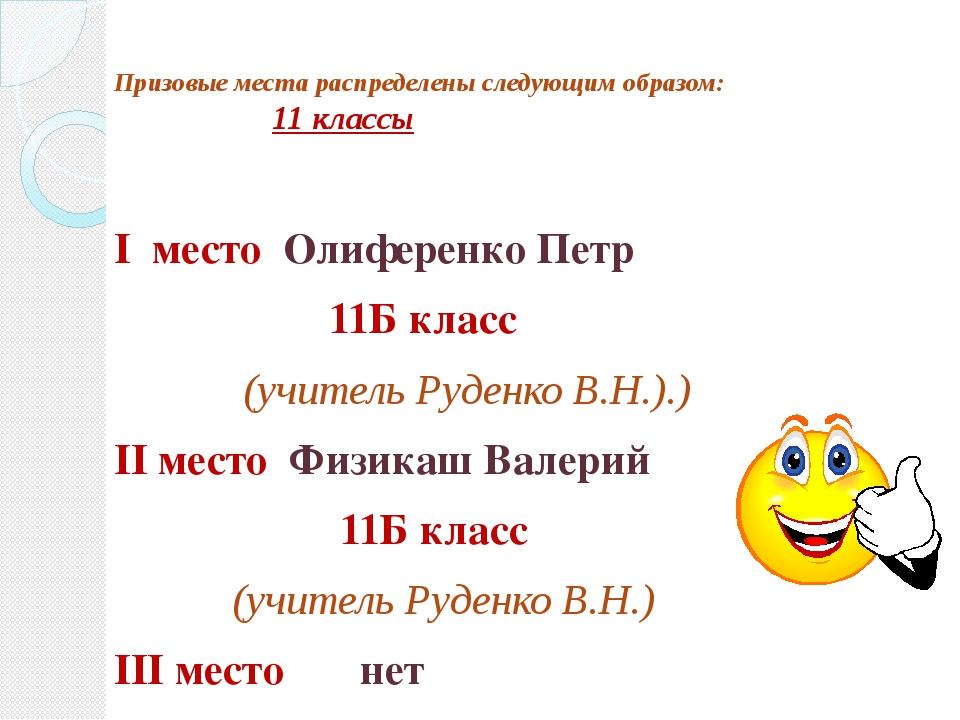 Призовые места распределены следующим образом: 11 классы I место Олиференко П...