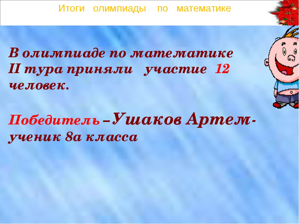 Итоги олимпиады по математике  В олимпиаде по математике II тура приняли уч...