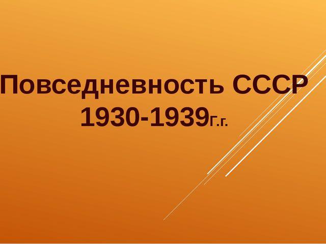 Повседневность СССР 1930-1939Г.г.