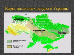 Карта топливных ресурсов Украины