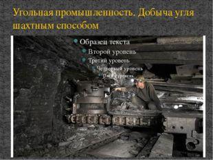 Угольная промышленность. Добыча угля шахтным способом