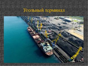 Угольный терминал
